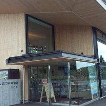 森の駅富士山がありました
