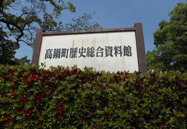 高鍋町歴史総合資料館