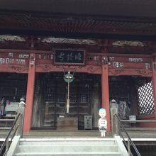 場所がわかりにくく、納経所が別途 長興寺でした。