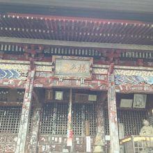 大きな草鞋を飾ったお寺で場所がわかりにくくて困った