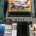 写真:ソウルキムチ文化体験館