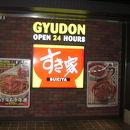すき家 関西国際空港店