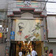 錦市場の入り口。右下の柱に伊藤若冲生誕の地と書いてあるそうだ