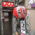 写真:すごい煮干ラーメン凪 新宿ゴールデン街店本館