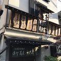 写真:玉川本店