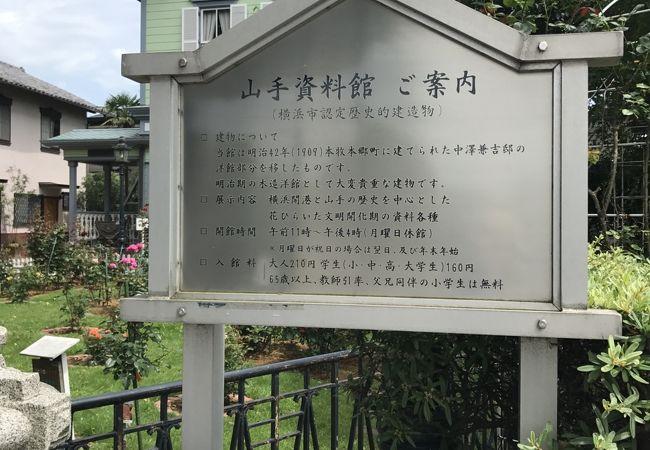 山手資料館