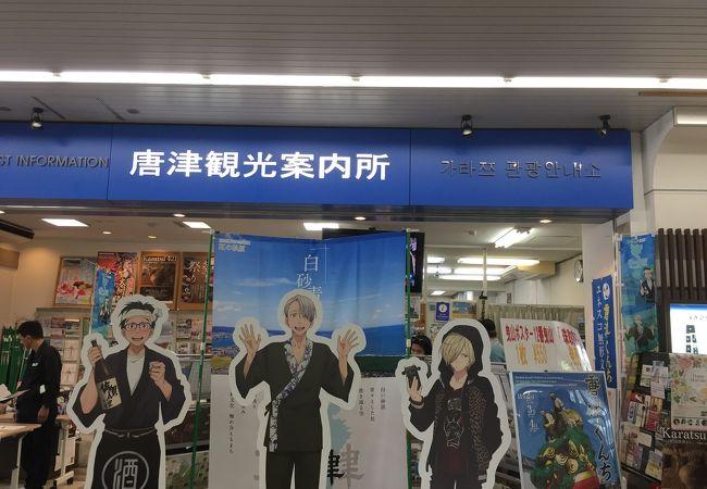 唐津駅観光案内所