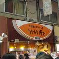 写真:カリカリ博士 錦市場店
