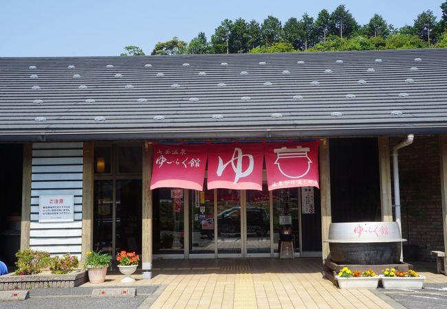 七釜温泉ゆーらく館