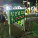 なぎさ公園 松川遊歩道