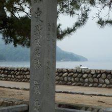 厳島と記す石碑、宮島桟橋前広場