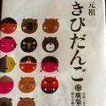 写真:廣榮堂 さんすて岡山店
