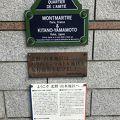写真:北野 モンマルトル友好提携記念銘板