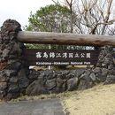 霧島錦江湾国立公園