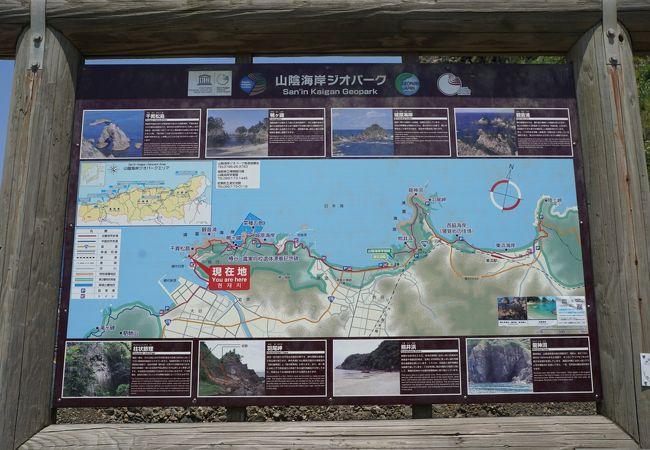 浦富海岸自然探勝路