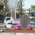 写真:品川駅創業記念碑