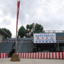 清道旗が置かれ、桟敷席が取り囲んでいました