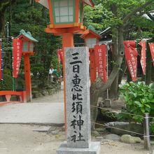 三日恵比寿神社は池に囲まれていました