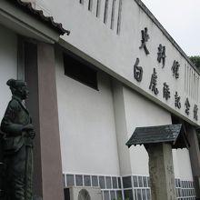 会津の幕末史料館