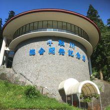 手取川総合開発記念館