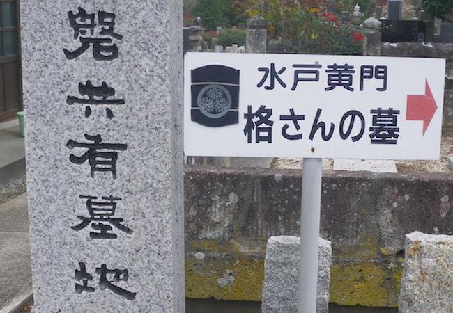 格さん(安積澹泊)の墓