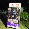 金沢城・兼六園ライトアップ 冬の段