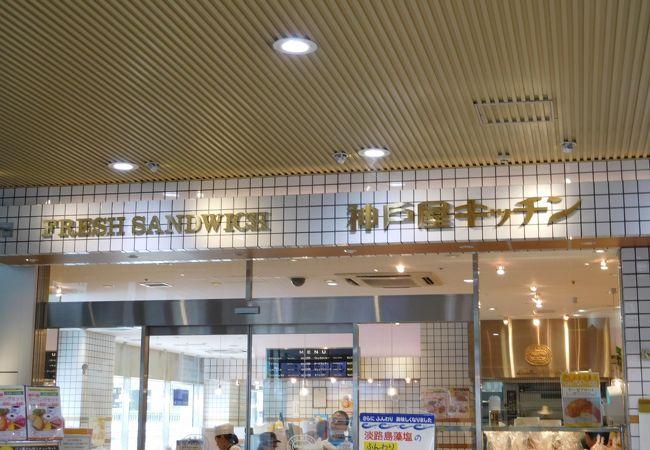 神戸屋キッチン 水戸店