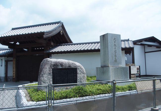大日本史完成の地