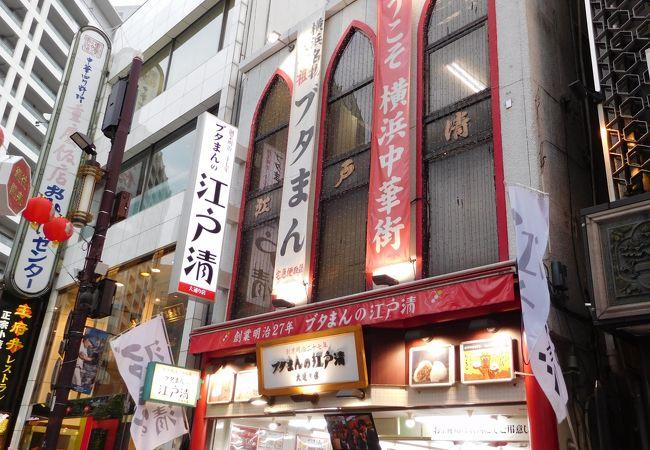 ブタまんの江戸清 大通り店