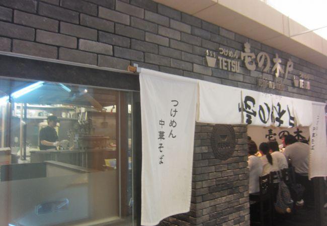 つけめんTETSU 壱の木戸 水戸店
