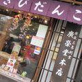 写真:廣榮堂 倉敷雄鶏店