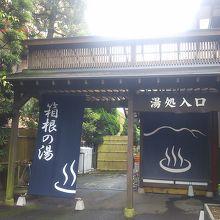 日帰り温泉★箱根の湯 アットホームな雰囲気