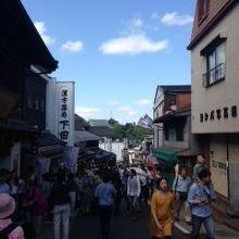 新勝寺まで徒歩10分間、楽しい街並みが続く