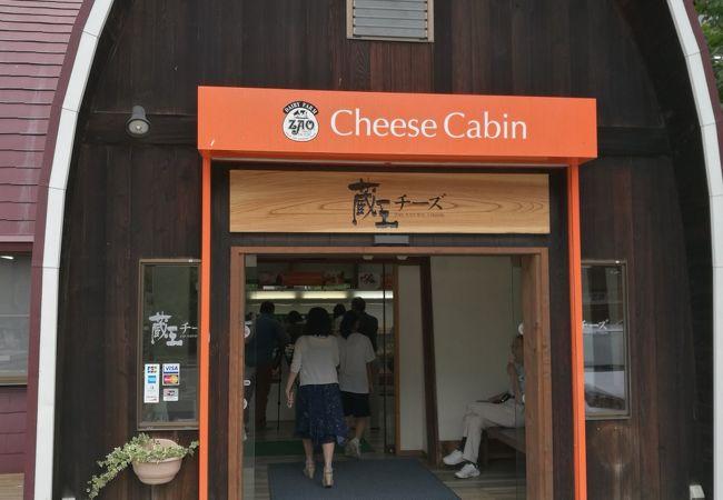 蔵王酪農センター