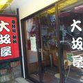 写真:大坂屋