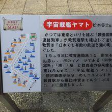 松本零士の代表作の像がずらり。