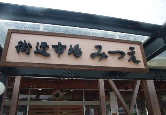 みつえ温泉姫石の湯
