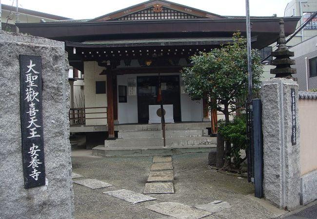 医光山 安養寺