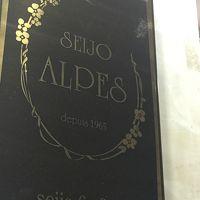 成城アルプス