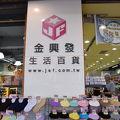 写真:金興發精品百貨館 (南西店 (中山))