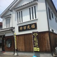 竹田丸福 古町店