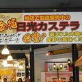 写真:日光カステラ本舗 西参道店