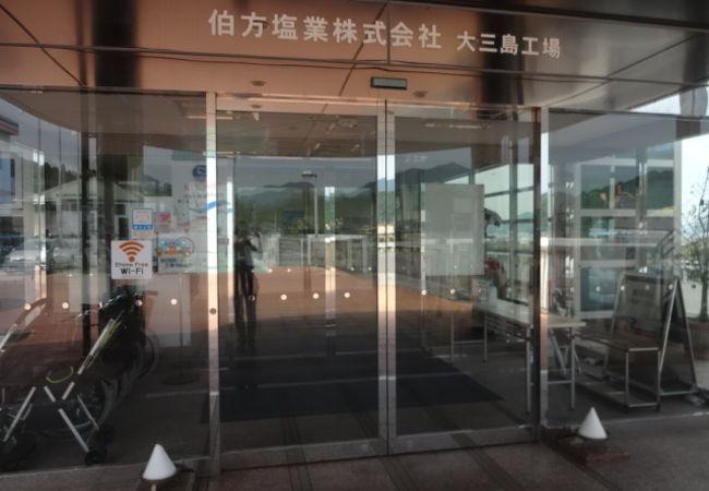 伯方塩業大三島工場