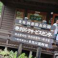 写真:登別パークサービスセンター