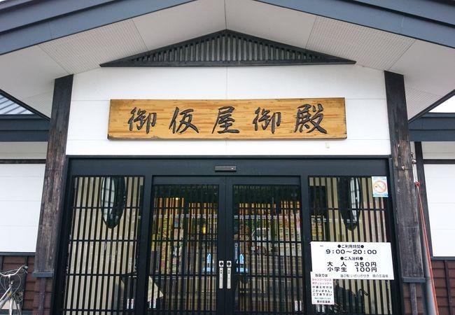 道の駅いかりがせき 津軽関の庄温泉