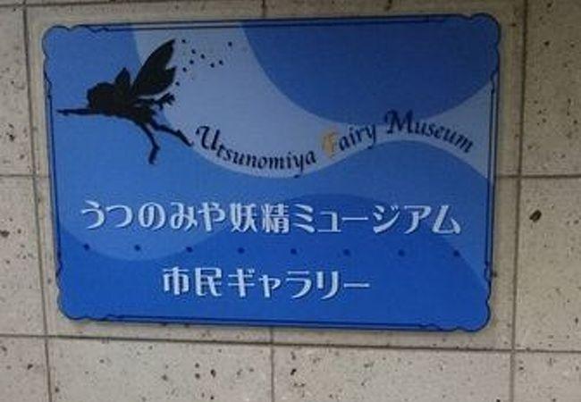 うつのみや妖精ミュージアム