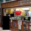 JR高崎駅西口観光案内所