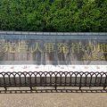写真:読売巨人軍発祥の地