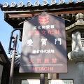 写真:東寺 慶賀門