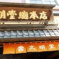 写真:文明堂 南山手店